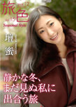 旅色 Seasonal Style Vol.15 壇蜜