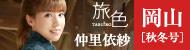 「旅色 -岡山-」仲里依紗インタビュー