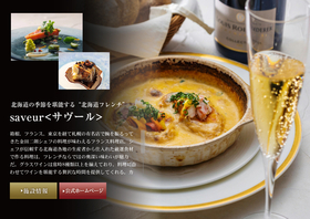 saveur<サブール>