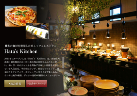 Hata's Kitchen