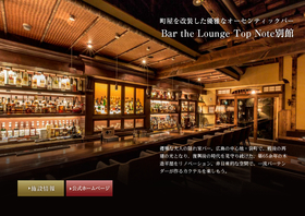 Bar the Lounge Top Note別館