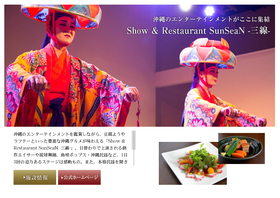 Okinawa Entertainment Restaurant 姫 -Hime-