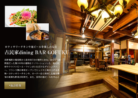 古民家dining BAR GOFUKU