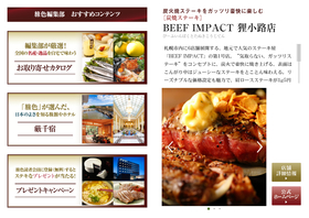 Hollywood style Restaurant Bar Join sapporo+BEEF IMPACT 狸小路店
