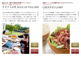 クラフトの里 DALLAS VILLAGE+CHIANTI CoMO