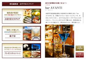 (肴)baba dining+bar AVANTI