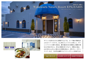 Wakanoura Nature Resort EPICHARIS