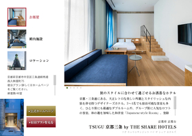 THE SHARE HOTELS TSUGU 京都三条
