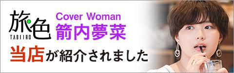 ウェブマガジン旅色の三重グルメ&観光特集に紹介されました