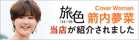 ウェブマガジン旅色の静岡(伊豆)グルメ&観光特集に紹介されました