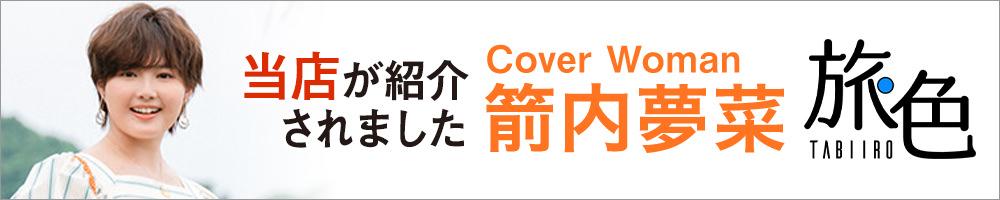 小田原さかなセンターが「旅色」に紹介されました。
