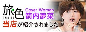 ウェブマガジン旅色の福島グルメ&観光特集に紹介されました