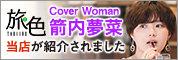 ウェブマガジン旅色の北海道(十勝・帯広)グルメ&観光特集に紹介されました