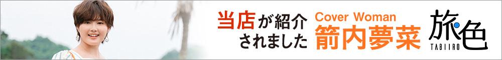 ウェブマガジン旅色の北海道(函館)グルメ&観光特集に紹介されました