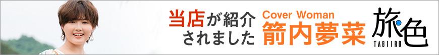 ウェブマガジン旅色の茨城グルメ&観光特集に紹介されました