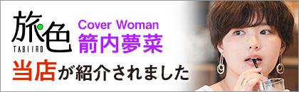 ウェブマガジン旅色の福井グルメ&観光特集に紹介されました