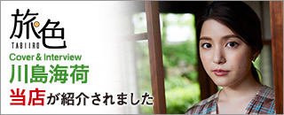 ウェブマガジン旅色の岐阜グルメ&観光特集に紹介されました