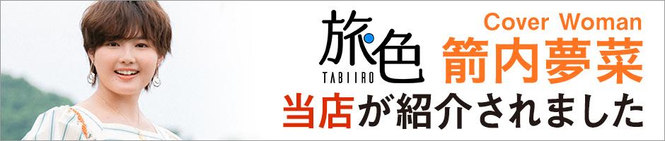 ウェブマガジン旅色の神奈川グルメ&観光特集に紹介されました