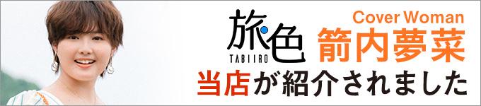 ウェブマガジン旅色の福岡グルメ&観光特集に紹介されました
