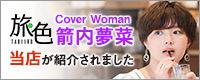 ウェブマガジン旅色の神奈川(箱根)グルメ&観光特集に紹介されました