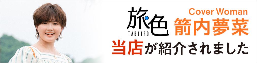 ウェブマガジン旅色の静岡(伊豆)グルメ&観光特集に紹介されま した