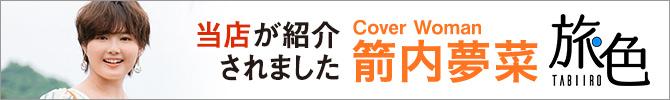 ウェブマガジン旅色の石川(金沢)グルメ&観光特集に紹介されました