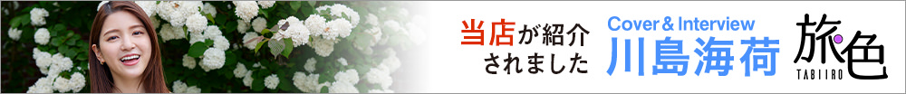 ウェブマガジン旅色の広島グルメ&観光特集に紹介されました
