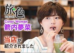 ウェブマガジン旅色の富山グルメ&観光特集に紹介されました