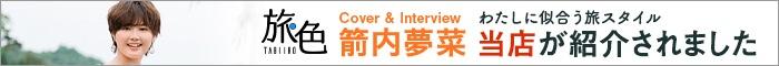 ウェブマガジン旅色の徳島グルメ& 観光特集に紹介されました