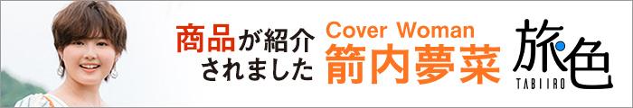 ウェブマガジン旅色の北海道(空知)グルメ&観光特集に紹介されました
