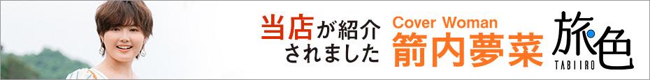 ウェブマガジン旅色の神奈川グルメ&観光特集に紹 介されました