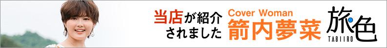 ウェブマガジン旅色の埼玉グルメ&観光特集に紹介されました