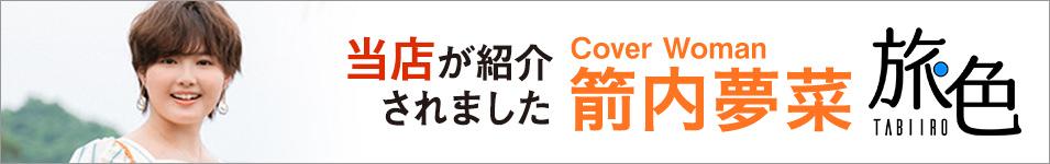 ウェブマガジン旅色の滋賀グルメ&観光特集に紹介されました