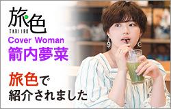 ウェブマガジン旅色の静岡グルメ&観光特集に紹介されました