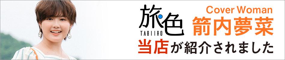 ウェブマガジン旅色の熊本グルメ&観光特集に紹介されました