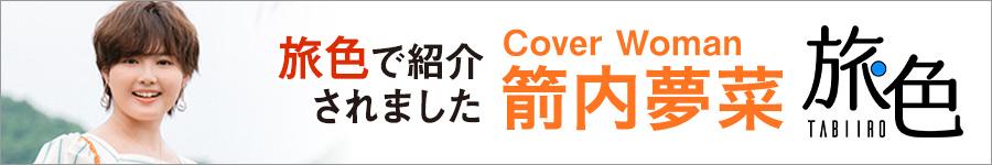 ウェブマガジン旅色の京都グルメ&観光特集に紹介されました