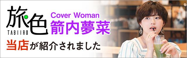 ウェブマガジン旅色の東京グルメ&観光特集に紹介されました