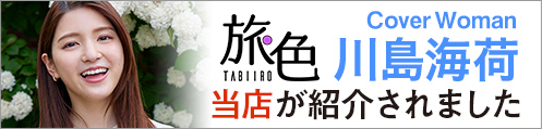 ウェブマガジン旅色の香川グルメ&観光特集に紹介されました