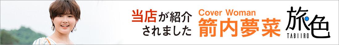 ウェブマガジン旅色の高知(土佐市)グルメ&観光特集に紹介されました