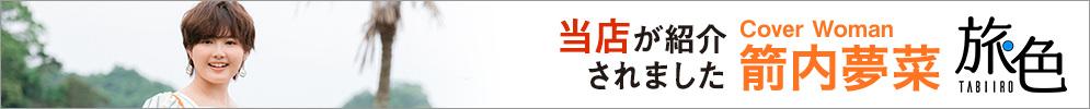 ウェブマガジン旅色の大阪(天満)グルメ&観光特集に紹介されました