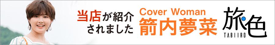 ウェブマガジン旅色の山形グルメ&観光特集に紹介されました