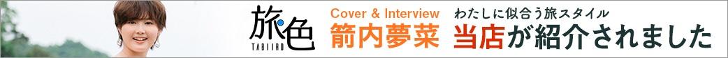 ウェブマガジン旅色の兵庫グルメ&観光特集に紹介されました