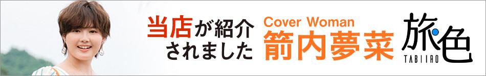 ウェブマガジン旅色の栃木グルメ&観光特集に紹介されました