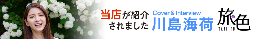 ウェブマガジン旅色の奈良グルメ&観光特集に紹介されました