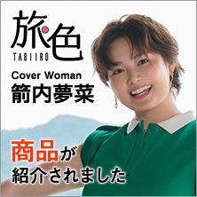 ウェブマガジン旅色の広島グルメ&観光特集で紹介