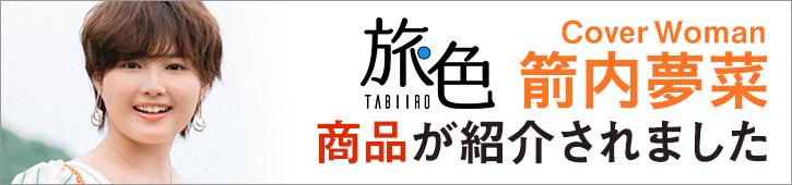 ウェブマガジン旅色の岡山グルメ&観光特集に紹介されました