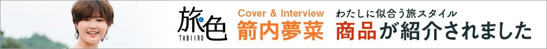 ウェブマガジン旅色の新潟グルメ&観光特集に紹介されました