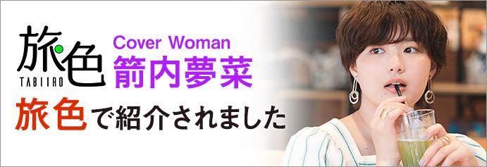 ウェブマガジン旅色の九州沖縄お取り寄せグルメに紹介されました