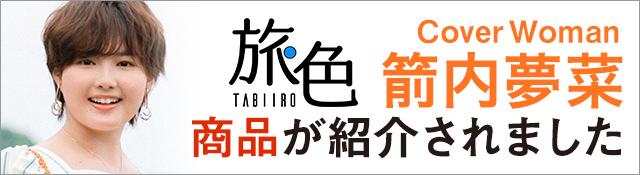 ウェブマガジン旅色の北海道(ニセコ・登別・洞爺・室蘭)グルメ&観光特集に紹介されました
