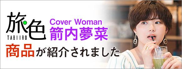 ウェブマガジン旅色の宮城グルメ&観光特集に紹介されました